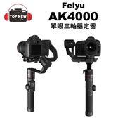 預購 Feiyu 飛宇 AK4000 單眼穩定器 【台南-上新】 單眼 三軸穩定器 手持穩定器 穩定器 公司貨