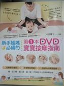 【書寶二手書T1/保健_JLR】新手媽媽必備的第1本DVD寶寶按摩指南_沙子芳