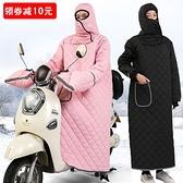 電動車擋風衣冬季女騎車保暖加厚加絨擋風被電車電瓶車防水防風罩 ATF 奇妙商鋪
