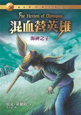 混血營英雄(2):海神之子