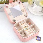 珠寶盒 便攜公主歐式首飾盒韓國旅行耳環耳釘盒戒指手飾品收納盒小號簡約 2色
