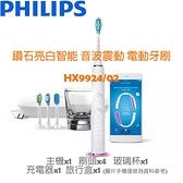 飛利浦 PHILIPS 鑽石靚白智能 音波 電動牙刷 機 晶鑽白 HX9924/02