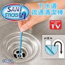 ●魅力十足● 水管去污棒 Sani St...