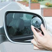 車用可調輔助小圓鏡(2入) 360度 無邊 可調 後視鏡 倒車 盲點 高清【F058】米菈生活館