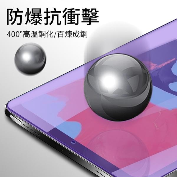 紫光鋼化玻璃膜 iPad 8 10.2 Air 4 10.9 2020 平板保護貼 9H防爆 抗藍光 螢幕保護膜 玻璃貼