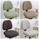 凳子靠背電腦椅套罩椅子套罩旋轉椅套辦公椅套通用簡約座椅套椅罩