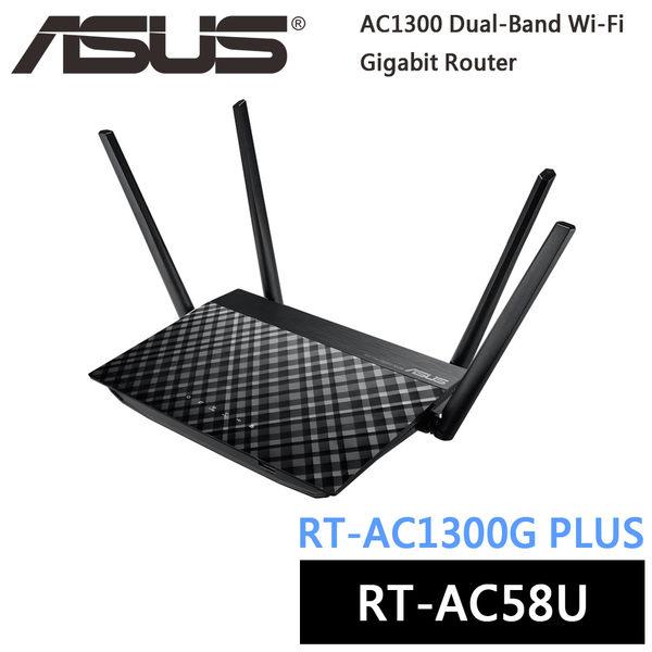 【免運費】ASUS 華碩 RT-AC58U (  RT-AC1300G PLUS ) 雙頻 Wireless-AC1300 分享器 / 802.11ac