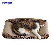 得酷 大號瓦楞紙貓抓板背靠式沙發寵物貓窩貓玩具貓爬架爪板【全館八八折促銷】