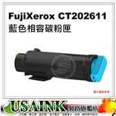 USAINK ~ FujiXerox CT202611 藍色相容碳粉匣 ~ CP315dw / CM315z CP315 / CM315