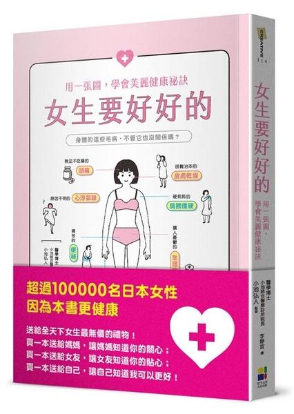 (二手書)女生要好好的:用一張圖,學會美麗健康祕訣