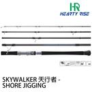 漁拓釣具 HR SKY WALKER SJ SWSJ-965MH [岸拋鐵板旅竿]