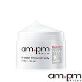 雙12限定【任3件5折】ampm牛爾 RX10胜肽抗皺緊緻晚安凍膜