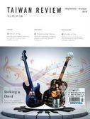 TAIWAN REVIEW (英文台灣評論月刊) 9-10月號/2018