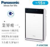 【佳麗寶】-留言再享折扣(Panasonic國際牌)加濕型空氣清淨機 F-VXK70W