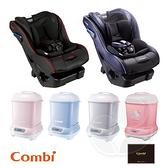 Combi New Prim Long EG 汽座(藍/黑)+Pro / Pro 360消毒鍋(灰/粉/藍/Hello Kitty)【佳兒園婦幼館】