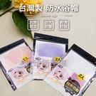 【珍昕】台灣製 防水浴帽 顏色隨機出貨(尺寸F,一包兩入)洗髮/洗澡/沐浴/浴帽