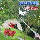 摘果器 高枝采果剪刀摘果器高枝剪修枝剪不銹鋼剪刀修剪園林1.5米剪枝剪