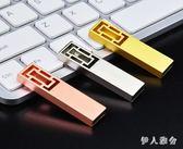 隨身碟創意窗花U盤16g中國風個性金屬手機電腦兩用優盤 ys3262『伊人雅舍』TW