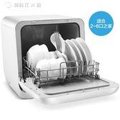 洗碗機家用全自動臺式小型除菌igo 中秋節促銷