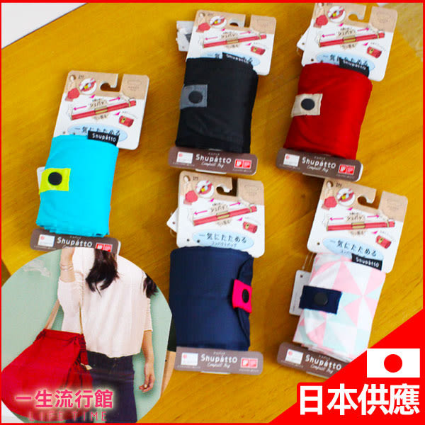 《IF設計大獎》 日本 Shupatto (M) 一秒收納! 環保 購物袋 提袋 肩背袋 B15670