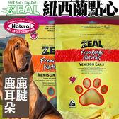 【zoo寵物商城】ZEAL岦歐》紐西蘭點心 鹿腱 鹿耳朵-125g