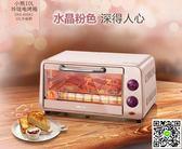 烤箱 電烤箱家用 小烤箱烘焙 多功能全自動小型迷你蛋糕考箱正品 igo阿薩布魯