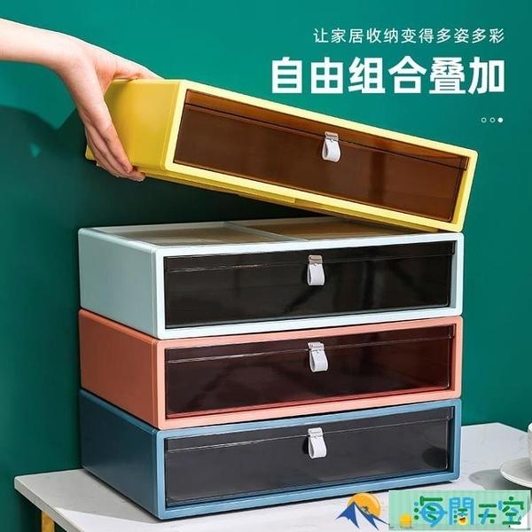 桌面收納盒抽屜式書桌置物架辦公室學生化妝品文具雜物整理神器【海闊天空】
