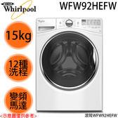 【Whirlpool惠而浦】15KG極智滾筒洗衣機 WFW92HEFW