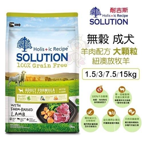 *WANG*新耐吉斯SOLUTION《超級無穀犬-成犬 羊肉配方(大顆粒)》7.5公斤