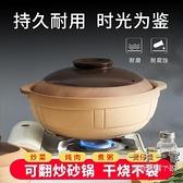 砂鍋 陶土砂鍋老式耐熱高溫燉鍋家用燃氣干燒不裂煲仔飯煤氣灶專用沙鍋