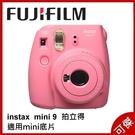 Fujifilm instax mini 9 富士 拍立得 MINI9 火鶴紅 簡單操作 即拍即看 馬卡龍顏色 公司貨  保固一年  可傑