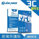 BLUE POWER Xiaomi 小米2S 9H鋼化玻璃保護貼 0.33mm