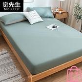 單件床包 床笠固定防滑床罩床套床墊保護罩全包雙人床單【匯美優品】