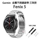 【妃凡】Garmin 金屬 不銹鋼 錶帶 三珠款 fenix 5/6/forerunner 935/945/MARQ/quatix5 附工具