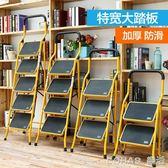 鋁梯 家用摺疊伸縮梯扶手四步五步梯加厚寬踏板人字梯閣樓梯 igo樂活生活館