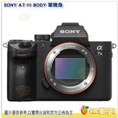 SONY A7 III BODY 單機身 台灣索尼公司貨 A73 A7III 4K HDR 錄影 高速自動對焦