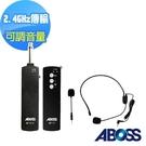 ABOSS 輕巧型2.4G無線麥克風MP-R12 (公司貨/免運費)
