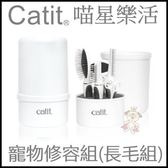 『寵喵樂旗艦店』喵星樂活 CATIT2.0 寵物修容組(長毛組)