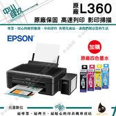 【兩年保固】EPSON L360高速三合一原廠連續供墨印表機+一組墨水