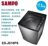 【佳麗寶】-留言再享折扣(SAMPO聲寶)17.5公斤PICO PURE變頻洗衣機(ES-JD18PS)