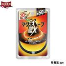 【海洋傳奇】【日本出貨】 易利氣 EX ...