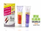 【DT髮品】SKARLU 複合式 護髮拉...