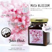 春季限定【John's Blend】John's居家芳香膏-櫻花麝香