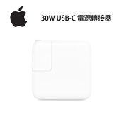APPLE 原廠30W USB-C 電源轉接器[分期0利率]