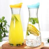 冷水壺 冷水壺玻璃家用檸檬涼開水壺玻璃帶蓋果汁瓶創意時尚牛奶飲料杯子完美