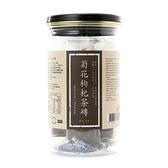 手作菊花枸杞黑糖茶磚250g10入
