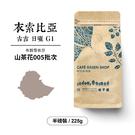 衣索比亞古吉布穀雪依莎日曬咖啡豆G1-0...