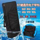 琴包 通用電子琴包61鍵加厚海綿 琴包琴袋 可背加大防水電子琴包 街頭布衣