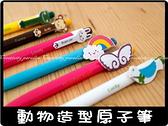 【動物原子筆】日韓熱銷文具~糖果色動物造型圓珠筆