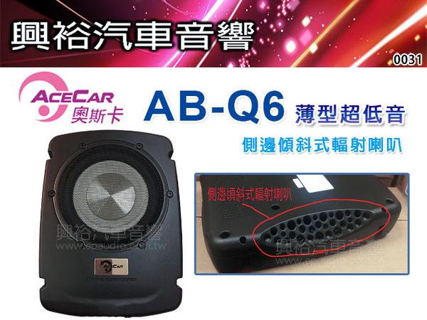 【ACECAR】AB-Q6 主動式薄型重低音喇叭*側邊傾斜式輻射喇叭/最大功率450W